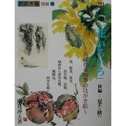 墨彩画「花いろいろ」―喜ばれる四季のはがき絵〈後編〉夏から秋へ [全集叢書]