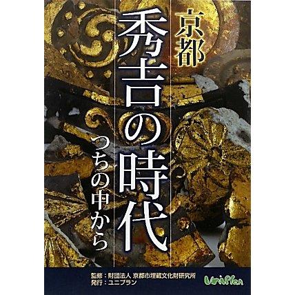 京都 秀吉の時代―つちの中から 京都市考古資料館開館30周年記念 [単行本]