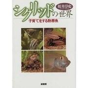 シクリッドの世界―子育てをする熱帯魚 [単行本]