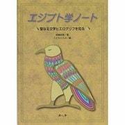 エジプト学ノート-聖なる文字ヒエログリフを知る [絵本]