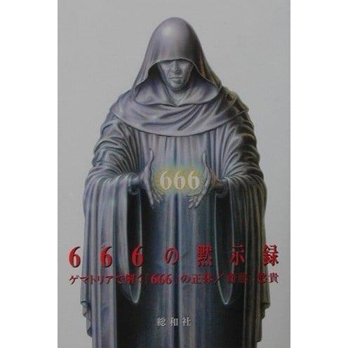 666の黙示録―ゲマトリアで解く『666』の正体 [単行本]