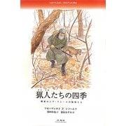 猟人たちの四季―極東ロシア・アムールの動物たち [単行本]