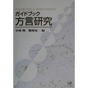 ガイドブック方言研究 [単行本]