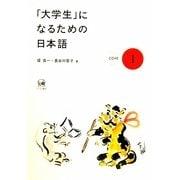 「大学生」になるための日本語〈1〉 [単行本]