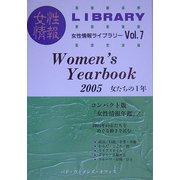 Women's Yearbook〈2005〉女たちの1年(女性情報ライブラリー〈Vol.7〉) [単行本]