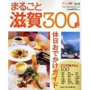 まるごと滋賀300軒-湖国の「楽しい」&「美味しい」が満載!(Leaf MOOK おいしい滋賀シリーズ) [ムックその他]
