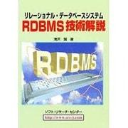 リレーショナル・データベースシステム RDBMS技術解説 [単行本]