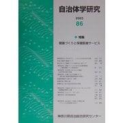 自治体学研究〈2003(第86号)〉(特集・健康づくりと保健医療サービス) [単行本]