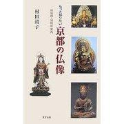 もっと知りたい京都の仏像―地域別・沿線別案内 [単行本]