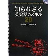 知られざる英会話のスキル20 [単行本]
