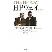 HPウェイ―偉大なる経営者が遺した経営理念と行動規範 増補版 [単行本]