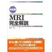 MRI完全解説 決定版 [単行本]
