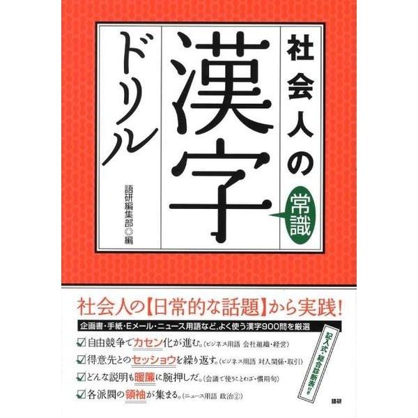 社会人の常識漢字ドリル [単行本]