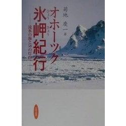 オホーツク氷岬紀行―流氷の海と58の灯台 [単行本]