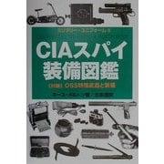 CIAスパイ装備図鑑―付録・OSS特殊武器と装備(ミリタリー・ユニフォーム〈9〉) [単行本]