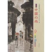 中国の雨 改訂版 [単行本]