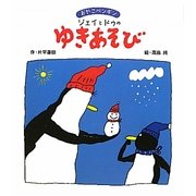 おやこペンギン ジェイとドゥのゆきあそび [絵本]