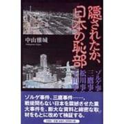 隠されたか、日本の恥部 [単行本]