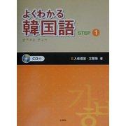 よくわかる韓国語STEP〈1〉