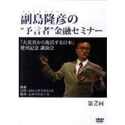 副島隆彦の 予言者 金融セミナー 第2回[DVD]