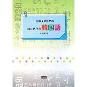 日本人のためのはじめての韓国語