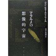 マラルメの想像的宇宙 [単行本]