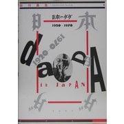 日本のダダ―1920-1970 増補新版 [単行本]