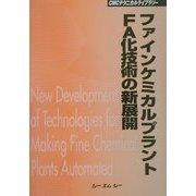 ファインケミカルプラントFA化技術の新展開 普及版 (CMCテクニカルライブラリー) [単行本]