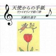 天使からの手紙-ヴァイオリンで紡ぐ絆(CDサイズの本シリーズ No. 3) [全集叢書]