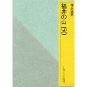 福井の山150 [単行本]