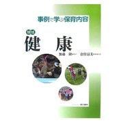 領域 健康(事例で学ぶ保育内容) [単行本]