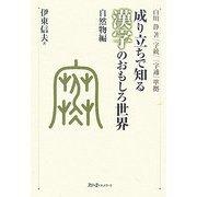 成り立ちで知る漢字のおもしろ世界 自然物編―白川静著『字統』『字通』準拠 [単行本]