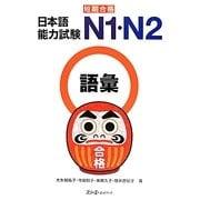 短期合格 日本語能力試験N1・N2語彙 [単行本]