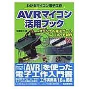 AVRマイコン活用ブック-わかるマイコン電子工作 オリジナル電子ゲーム&ロボット製作 [単行本]