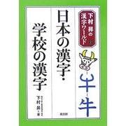 日本の漢字・学校の漢字(下村昇の漢字ワールド〈1〉) [単行本]