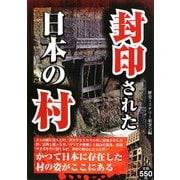 封印された日本の村 [単行本]
