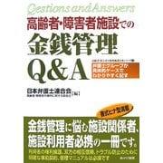 高齢者・障害者施設での金銭管理Q&A(高齢者・障害者の権利擁護実務シリーズ〈3〉) [単行本]