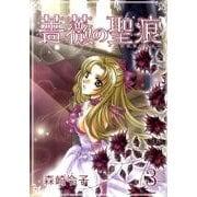 薔薇の聖痕 3(フェアベルコミックス フレイヤ) [コミック]