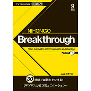 NIHONGO BREAKTHROUGH-日本語入門 [単行本]