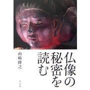 仏像の秘密を読む [単行本]