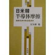 日米韓半導体摩擦―通商交渉の政治経済学 [単行本]