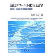 通信グローバル化の政治学―「外圧」と日本の電気通信政策 [単行本]