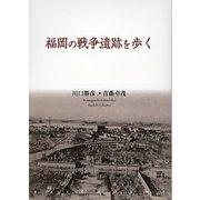 福岡の戦争遺跡を歩く [単行本]
