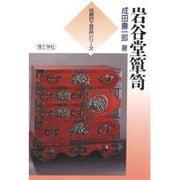 岩谷堂箪笥(伝統的工芸品シリーズ) [全集叢書]