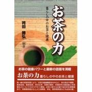 お茶の力-暮らしの中のお茶と健康 [単行本]