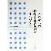 これからの北海道農業とまちづくり(地方自治土曜講座ブックレット〈No.46〉) [単行本]