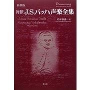 対訳J.S.バッハ声楽全集 新装版 [単行本]