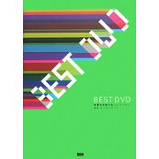 BEST DVD―衝撃的映像作品コレクション [単行本]