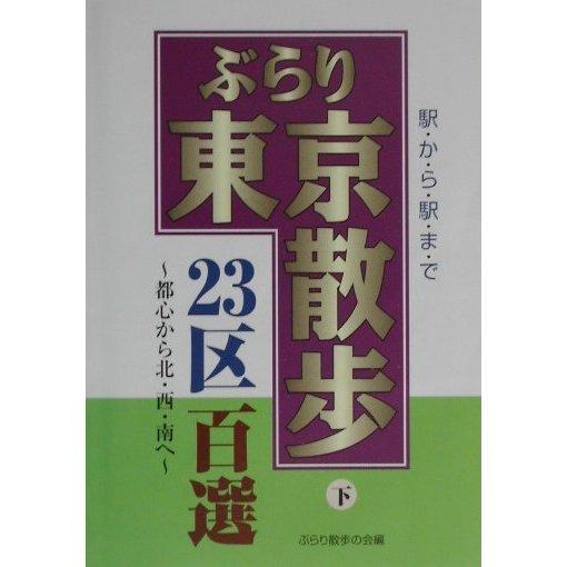 駅から駅までぶらり東京散歩23区百選〈下〉都心から北・西・南へ [単行本]