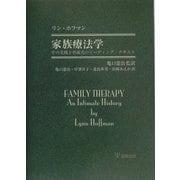 家族療法学―その実践と形成史のリーディング・テキスト [単行本]